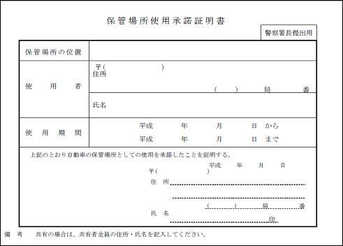 車庫証明申請書は全て印刷でも大丈夫 | 大阪の車庫 …
